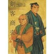 剣客商売 27(リイド社) [電子書籍]