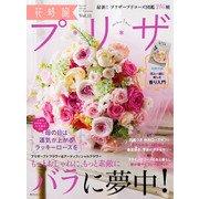 花時間プ*リ*ザ Vol.11(KADOKAWA) [電子書籍]