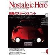 Nostalgic Hero 2017年 4月号 Vol.180(芸文社) [電子書籍]