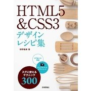 HTML5 & CSS3 デザインレシピ集 (技術評論社) [電子書籍]