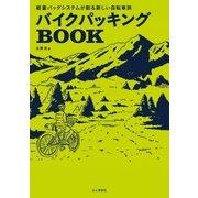 バイクパッキングBOOK(山と溪谷社) [電子書籍]