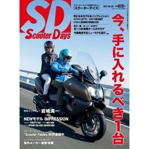 ScooterDays No.42(クレタパブリッシング) [電子書籍]