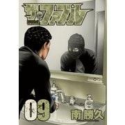 ザ・ファブル(9)(講談社) [電子書籍]