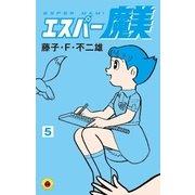 エスパー魔美 5(小学館) [電子書籍]