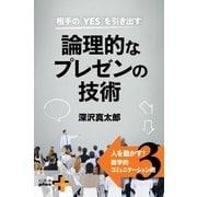相手の「YES」を引き出す 論理的なプレゼンの技術 人を動かす!数学的コミュニケーション術3(幻冬舎) [電子書籍]