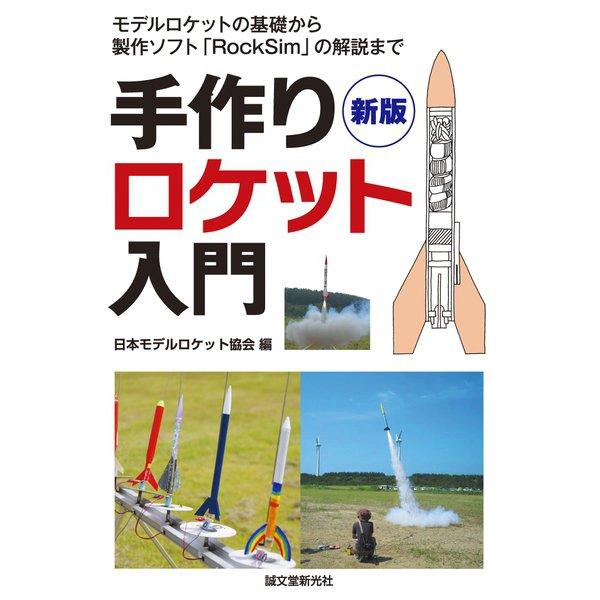 新版 手作りロケット入門(誠文堂新光社) [電子書籍]