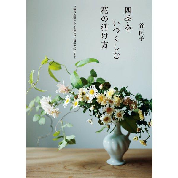 四季をいつくしむ花の活け方(誠文堂新光社) [電子書籍]