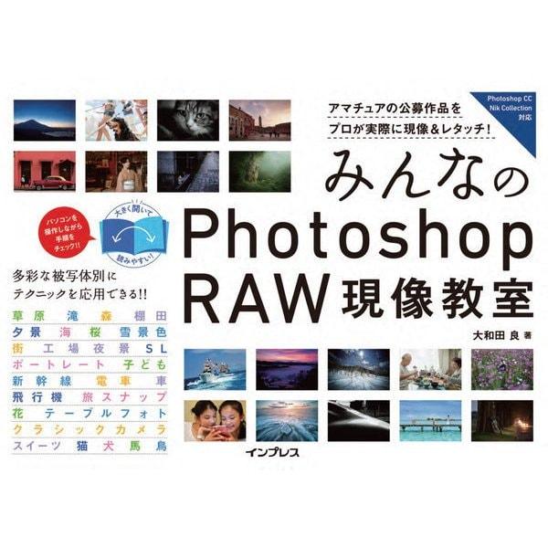 みんなのPhotoshop RAW現像教室(インプレス) [電子書籍]