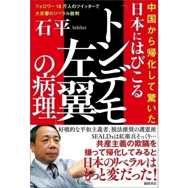 中国から帰化して驚いた 日本にはびこる「トンデモ左翼」の病理 フォロワー18万人のツイッターで大反響のリベラル批判(徳間書店) [電子書籍]