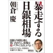 暴走する日銀相場(徳間書店) [電子書籍]