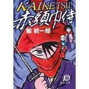 KAIKETSU! 赤頭巾侍(徳間書店) [電子書籍]