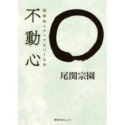 不動心 精神的スタミナをつくる本(徳間書店) [電子書籍]