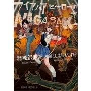 アイアムアヒーロー in NAGASAKI(小学館) [電子書籍]