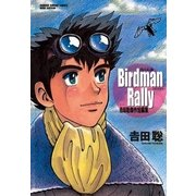 Birdman Rally 鳥人伝説(小学館) [電子書籍]