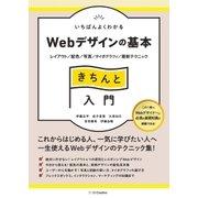 いちばんよくわかるWebデザインの基本きちんと入門(SBクリエイティブ) [電子書籍]