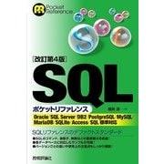 (改訂第4版)SQLポケットリファレンス (技術評論社) [電子書籍]