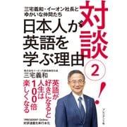 対談(2)!日本人が英語を学ぶ理由(プレジデント社) [電子書籍]