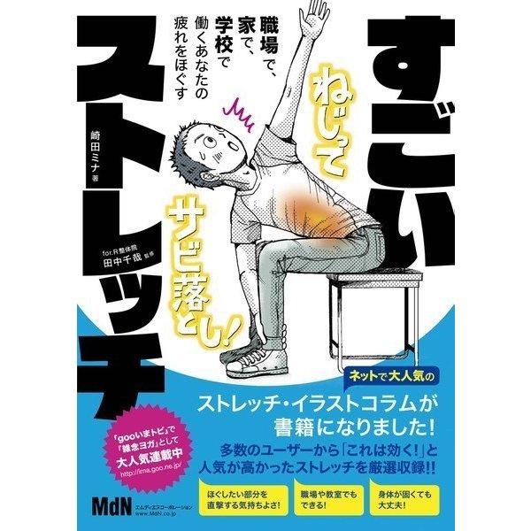 職場で、家で、学校で、働くあなたの疲れをほぐす すごいストレッチ(エムディエヌコーポレーション) [電子書籍]
