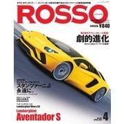 ROSSO(ロッソ) No.237(ネコ・パブリッシング) [電子書籍]