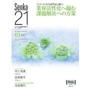 Senka21 2017年 3月号(音元出版) [電子書籍]