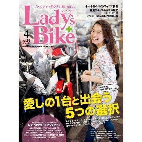 L+bike(レディスバイク) No.68(クレタパブリッシング) [電子書籍]