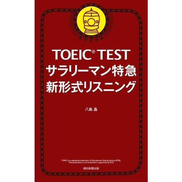 TOEIC TEST サラリーマン特急 新形式リスニング(朝日新聞出版) [電子書籍]