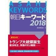 朝日キーワード2018(朝日新聞出版) [電子書籍]