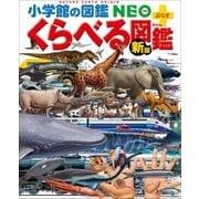 小学館の図鑑NEO+ぷらす (新版)くらべる図鑑(小学館) [電子書籍]
