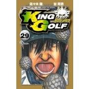 KING GOLF 29(小学館) [電子書籍]