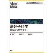 高分子科学―合成から物性まで(講談社) [電子書籍]