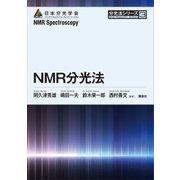 NMR分光法(講談社) [電子書籍]