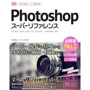 Photoshop スーパーリファレンス CC 2017/2015/2014/CC/CS6対応(ソーテック社) [電子書籍]