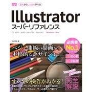 Illustrator スーパーリファレンス CC 2017/2015/2014/CC/CS6対応(ソーテック社) [電子書籍]