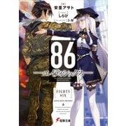 86―エイティシックス―(KADOKAWA / アスキー・メディアワークス) [電子書籍]