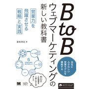 BtoBウェブマーケティングの新しい教科書 営業力を飛躍させる戦略と実践(翔泳社) [電子書籍]