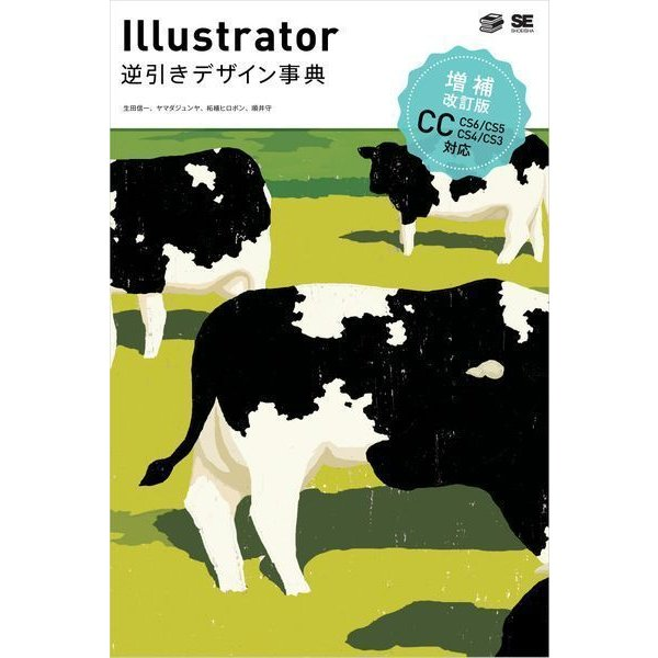 Illustrator逆引きデザイン事典[CC/CS6/CS5/CS4/CS3] 増補改訂版(翔泳社) [電子書籍]