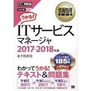 情報処理教科書 ITサービスマネージャ 2017~2018年版(翔泳社) [電子書籍]