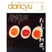 dancyu 2017年4月号(プレジデント社) [電子書籍]