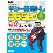 ギター基礎トレ365日!(リットーミュージック) [電子書籍]