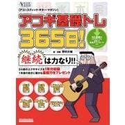 アコギ基礎トレ365日!(リットーミュージック) [電子書籍]