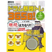 ドラム基礎トレ365日!(リットーミュージック) [電子書籍]