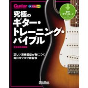 究極のギター・トレーニング・バイブル 正しい演奏基盤が身につく毎日コツコツ練習帳(リットーミュージック) [電子書籍]