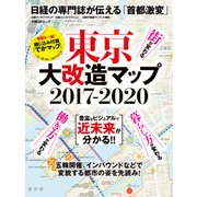 東京大改造マップ2017-2020(日経BP社) [電子書籍]