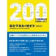 設計不具合の防ぎ方 増補改訂版―200の道路構造物の実例に学ぶ(日経BP社) [電子書籍]