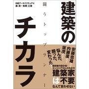 建築のチカラ 闘うトップランナー(日経BP社) [電子書籍]