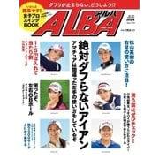 ALBA(アルバトロスビュー) No.719(プレジデント社) [電子書籍]