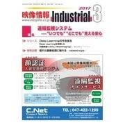映像情報インダストリアル 通巻877号(産業開発機構) [電子書籍]