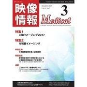 映像情報メディカル 通巻905号(産業開発機構) [電子書籍]