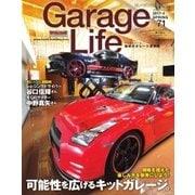 Garage Life(ガレージライフ) Vol.71(ネコ・パブリッシング) [電子書籍]