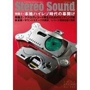 StereoSound(ステレオサウンド) No.202(ステレオサウンド) [電子書籍]